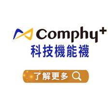 Comphy+科技機能襪