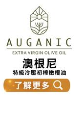 AUGANIC澳根尼橄欖油