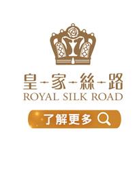 皇家絲路 ROYAL SILK ROAD
