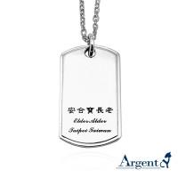 軍牌刻字,客製化商品,純銀,刻字項鍊