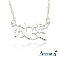 中文名字項鍊,,客製化商品,純銀,刻字項鍊