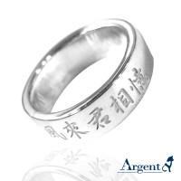 925純銀,中文刻字戒指