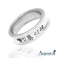 925純銀,刻字戒指