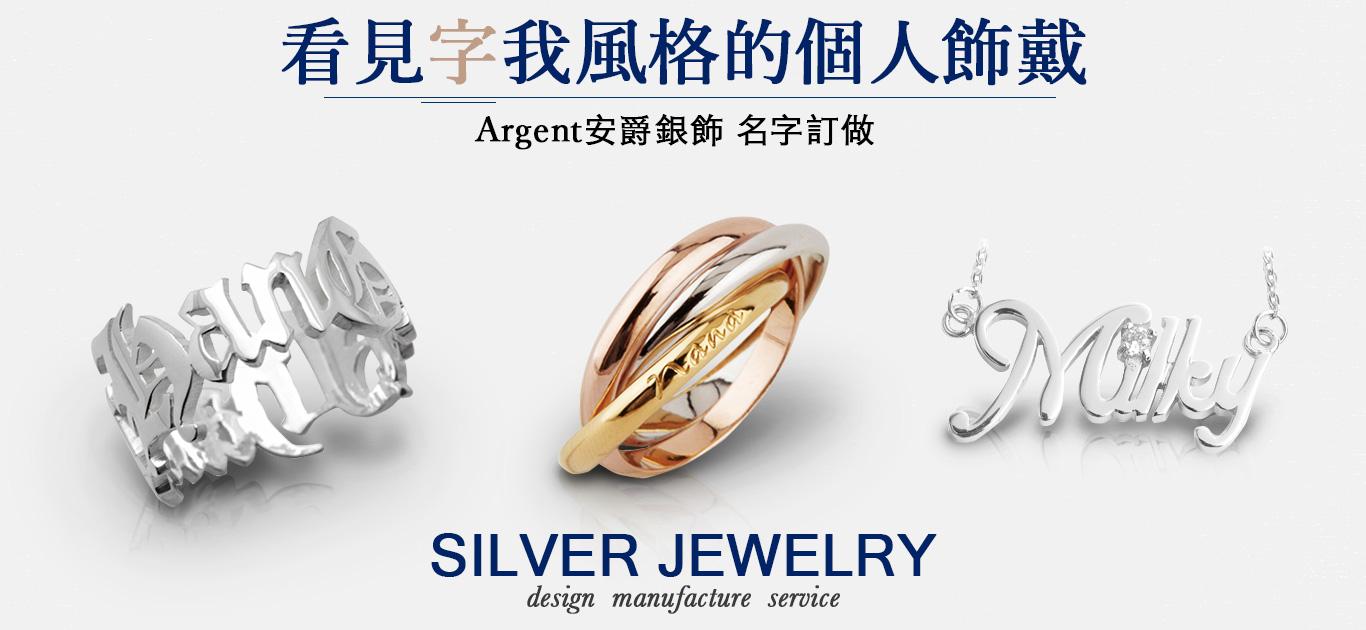 純銀名字系列訂做-項鍊.戒指.手鍊