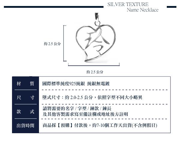 愛心外框中文名字項鍊銀飾|客製化項鍊刻字訂做
