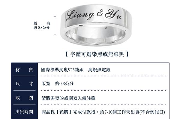 8mm简约刻字纯银戒指银饰|订制戒指客制化订做