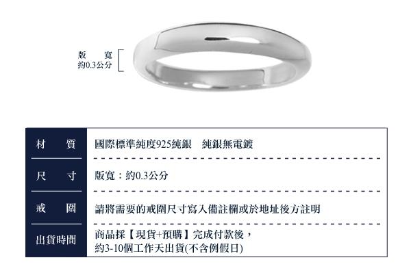安爵銀飾-純銀方型小尾戒3mm-3