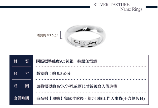3mm内围刻字藏钻纯银戒指|订做戒指客制化订制
