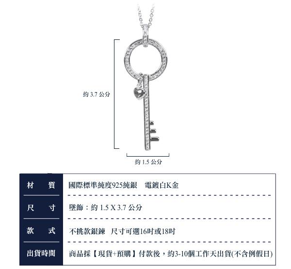 「祈願鑰匙-白K金」造型簍空純銀項鍊銀飾 銀項鍊推薦