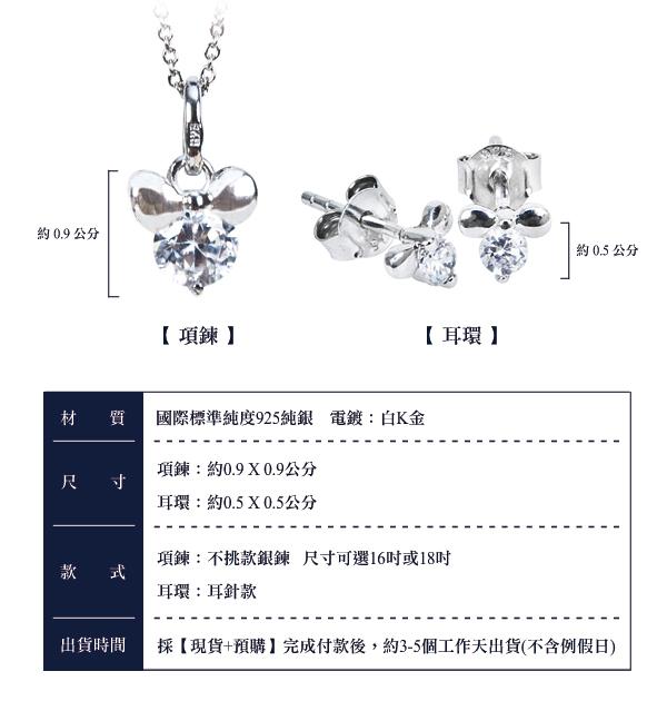 浪漫情結純銀項鍊耳針套組|銀飾推薦