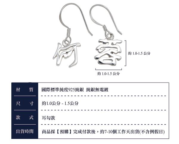 中文單字純銀耳環垂吊對耳勾銀飾|客製化耳環