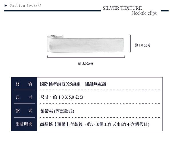 純銀配件-素面長牌領帶夾-商品說明