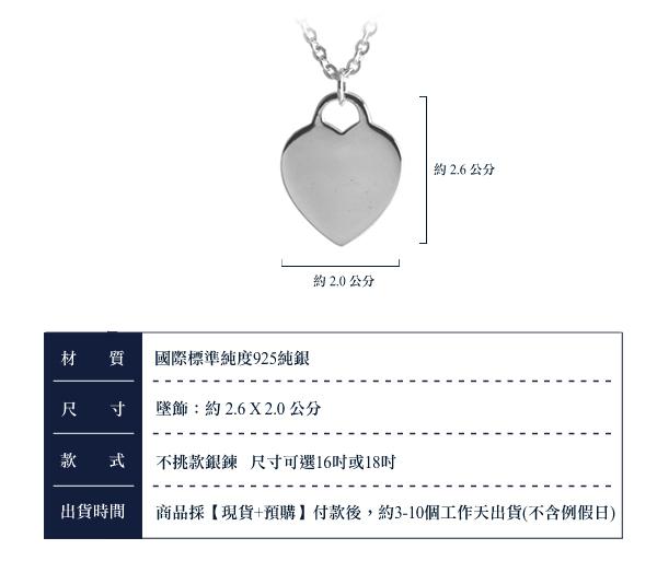 愛心牌(大)(無刻字)純銀項鍊