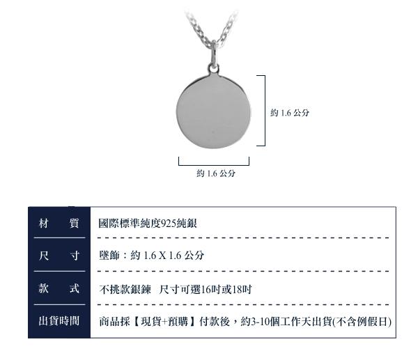 圓牌凹弧簡約名字刻字項鍊銀飾