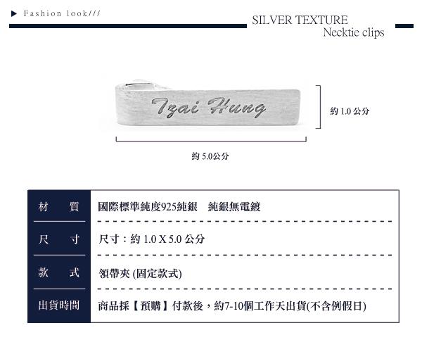 名字配件-純銀刻字領帶夾-商品說明