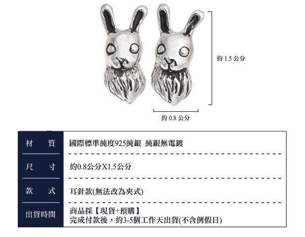 大耳兔造型耳針純銀耳環推薦|925銀飾