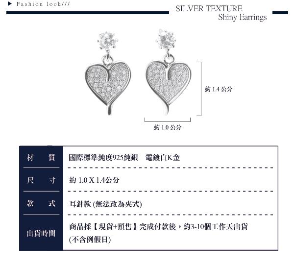 晶鑽愛心造型純銀耳環推薦 925銀飾