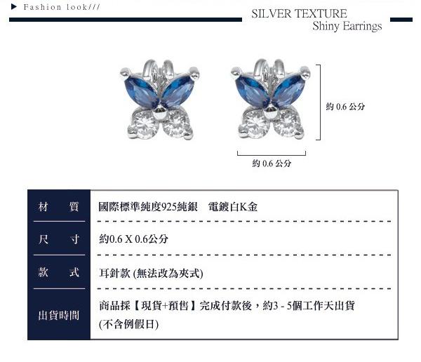 晶鑽藍蝶造型耳針純銀耳環推薦|925銀飾