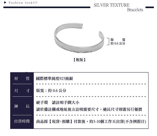 6mm「甜蜜烙印」手工系列純銀手環|925銀飾