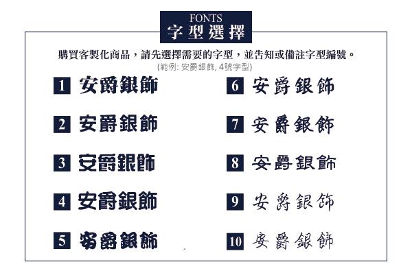字型選擇-中文