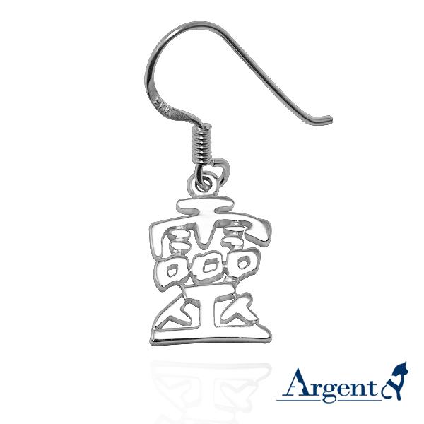 單邊中文單字純銀耳環垂吊耳勾銀飾|客製化耳環