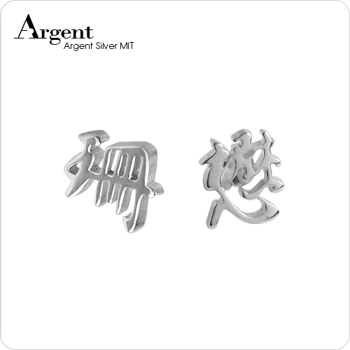 pin earing Chinese word pure silver earrings on the silver | custom earrings
