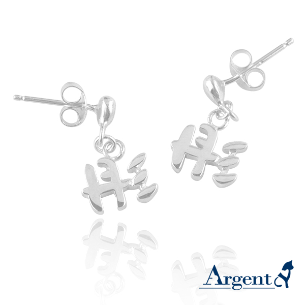 中文耳针款单字纯银耳环对饰|客制化耳环