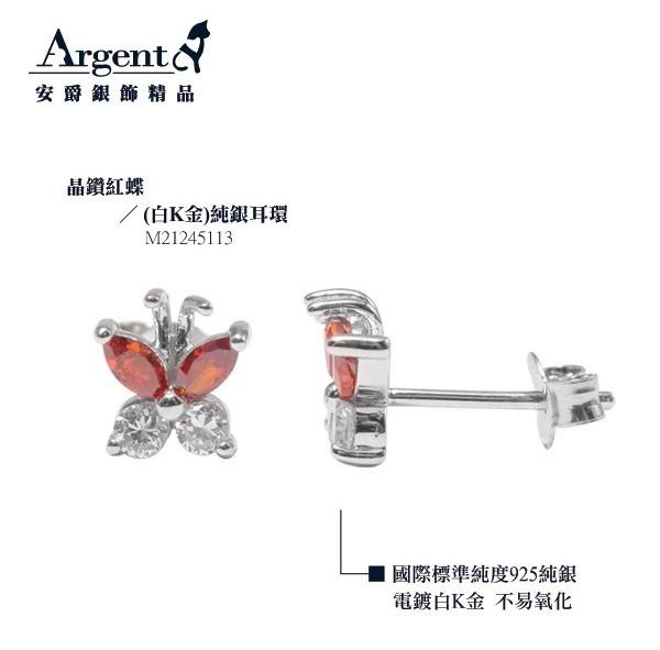 晶鑽紅蝶造型耳針純銀耳環推薦|925銀飾