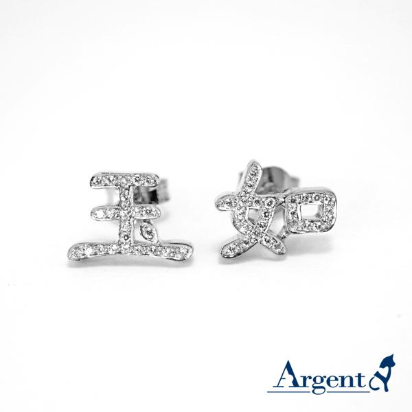 耳針款中文單字純銀耳環對銀飾|客製化耳環