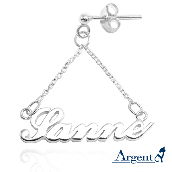 耳針款英文名字純銀耳環垂吊銀飾|客製化耳環