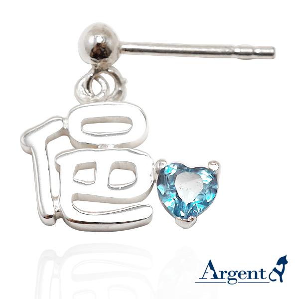客製化耳環|中文造型鑽純銀耳環-單邊耳針款