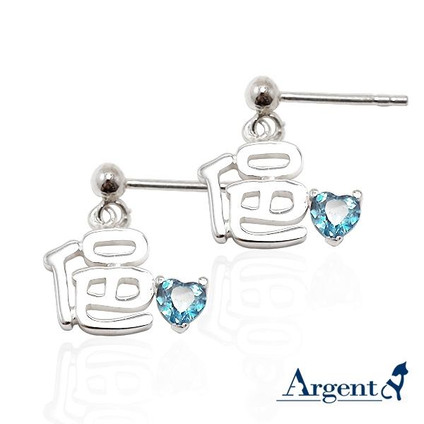客製化耳環|中文造型鑽純銀耳環-垂吊耳針款(一對價)