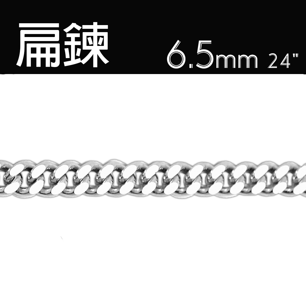 扁鍊6.5mm單條純銀項鍊銀飾