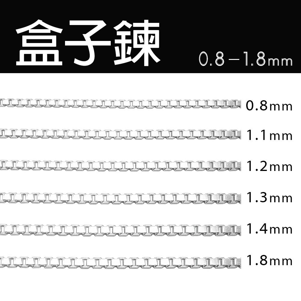 純銀單鍊-盒子鍊(0.8-1.8mm)