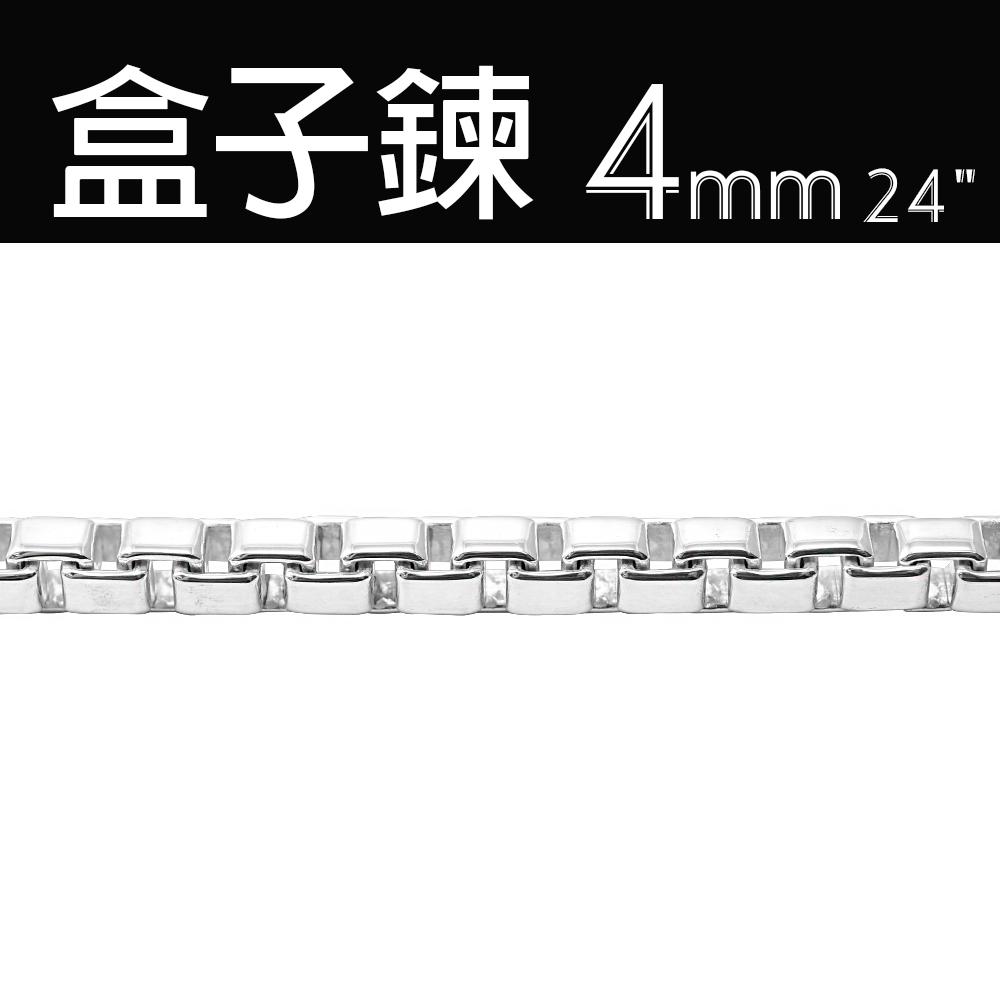 純銀單鍊-盒子鍊(4mm)