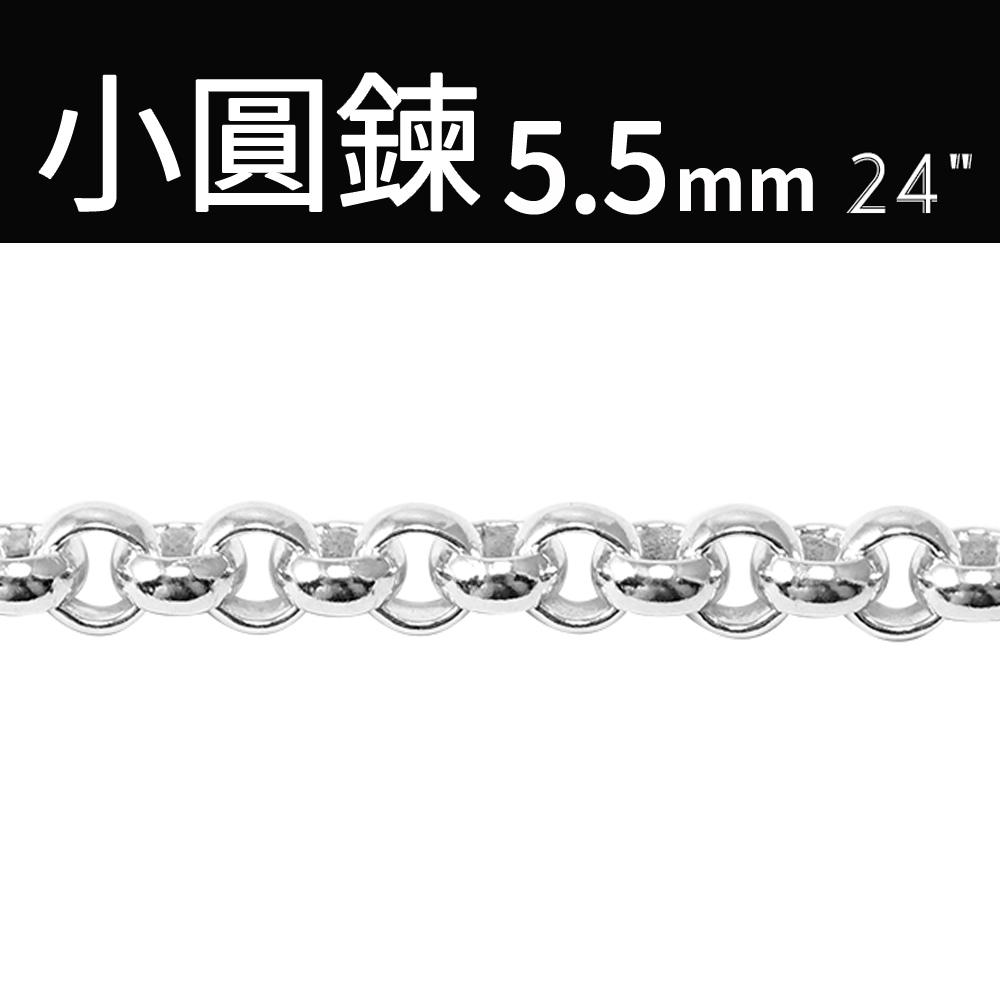 小圓鍊(5.5mm)