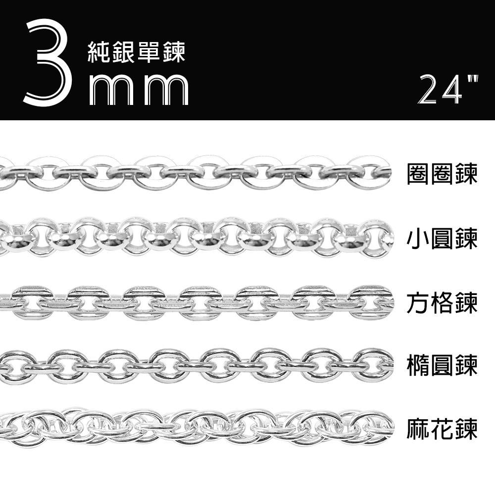 3mm三種鍊款純銀項鍊銀飾