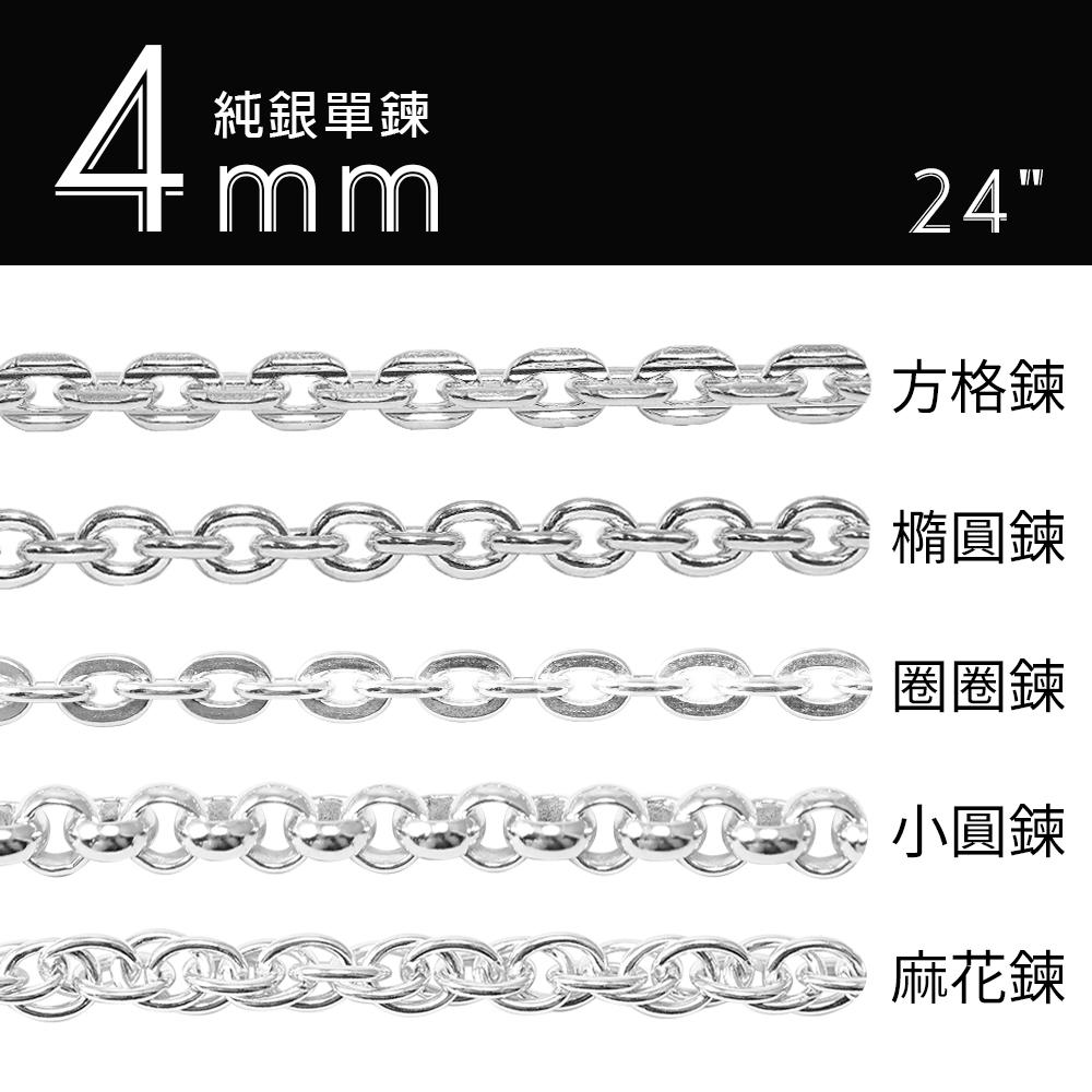 小圓鍊/方格鍊/橢圓鍊4mm造型純銀項鍊銀飾|銀項鍊推薦