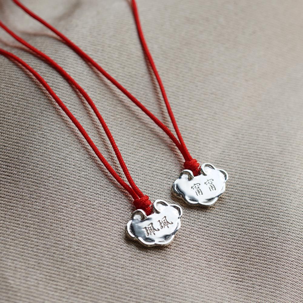 平安鎖(紅線)刻字純銀項鍊