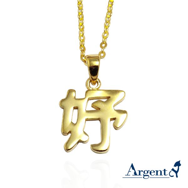中文單字-黃K金-名字純銀項鍊銀飾|名字項鍊客製化訂做