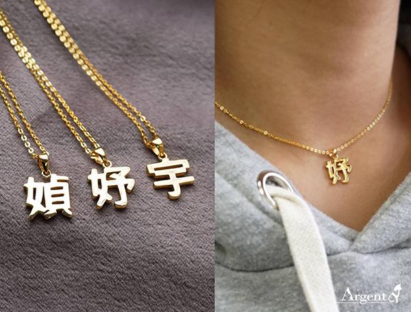 中文單字名字純銀項鍊銀飾|名字項鍊客製化訂做