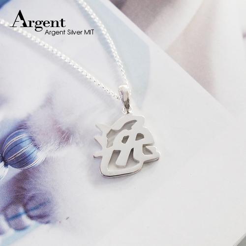 中文单字名字纯银项链银饰|名字项链客制化订做
