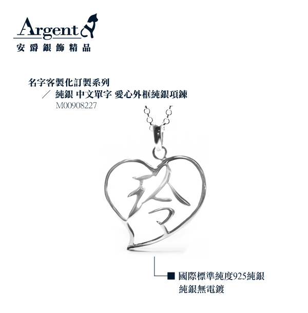 heart frame with Chinese name necklace silver | custom necklace lettering made