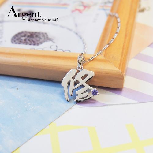 中文單字圓鑽純銀項鍊銀飾|名字項鍊客製化訂做