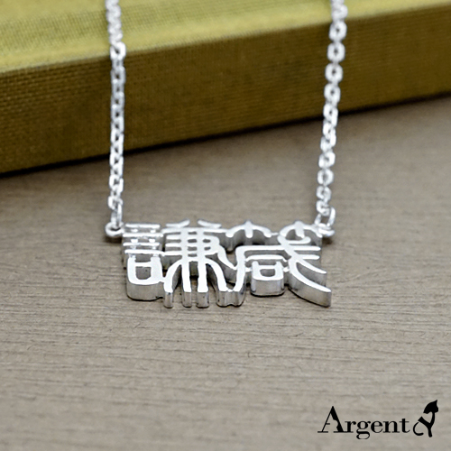 double Chinese word name sterling silver necklace silver | name necklace custom made