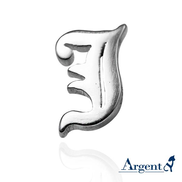 英文单字母刻字项链银饰|客制化项链