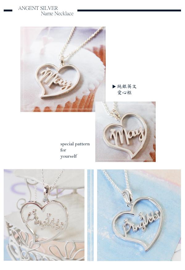 客製化項鍊|名字訂製系列-愛心外框英文名字項鍊