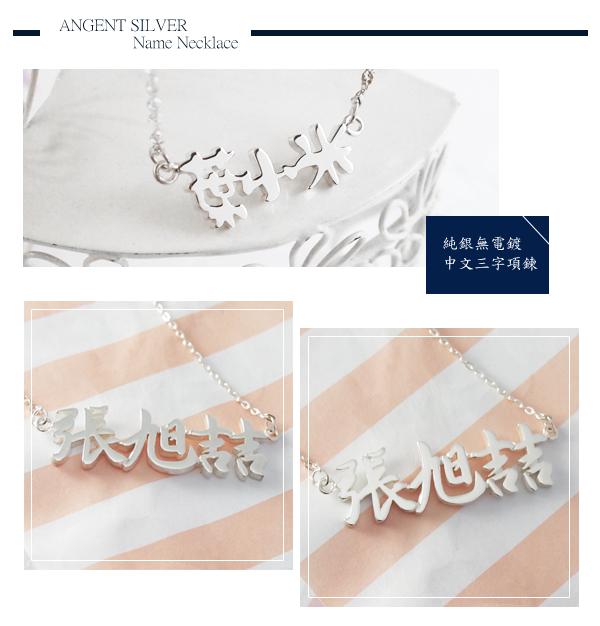 中文三字名字純銀項鍊銀飾|名字項鍊客製化訂做