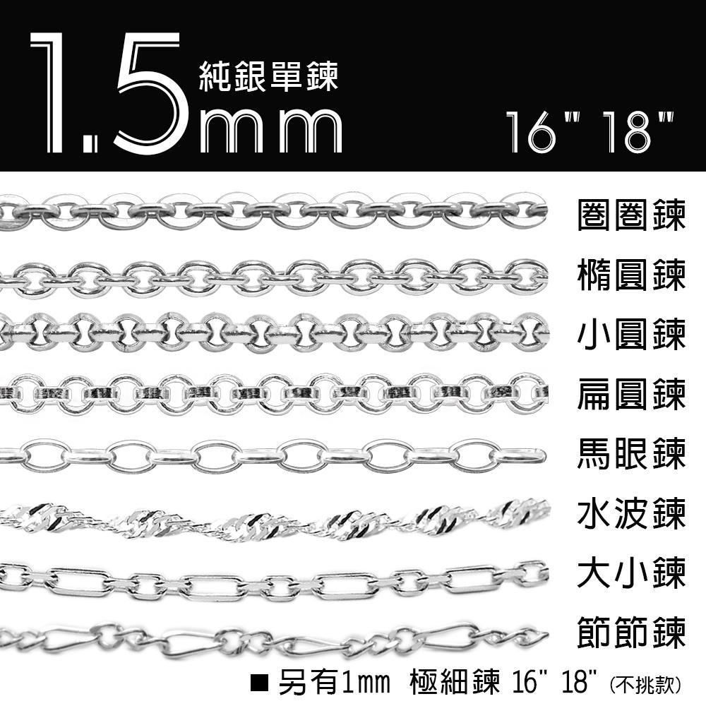 1.5mm五種鍊款細純銀項鍊銀飾