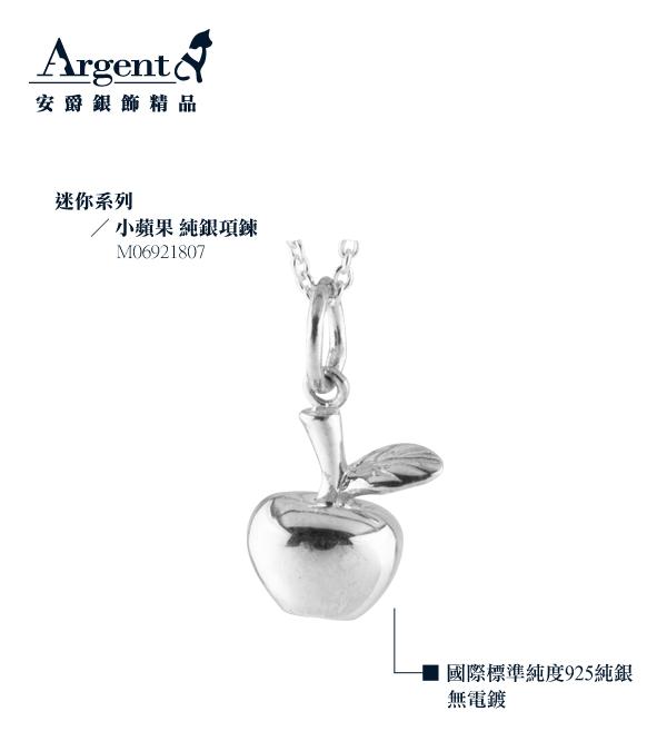 小蘋果可愛造型純銀項鍊銀飾